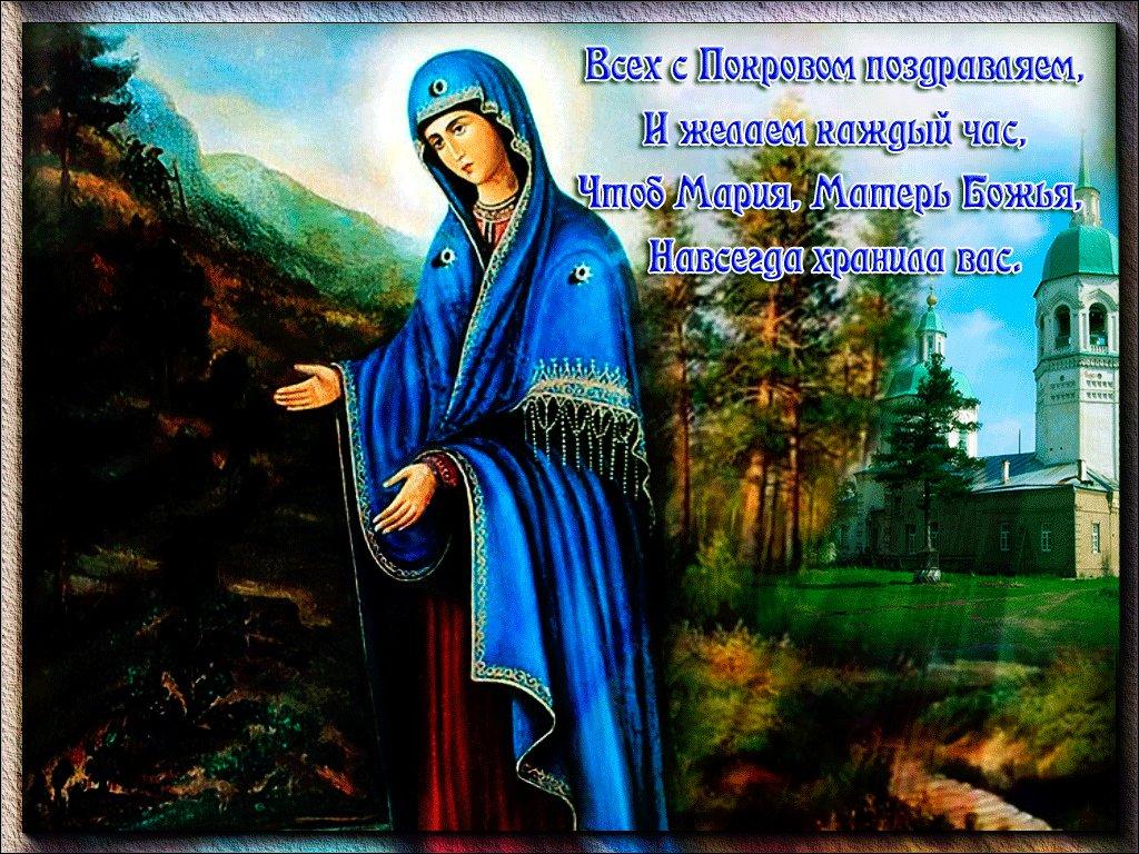 гифки с праздником покрова пресвятой богородицы