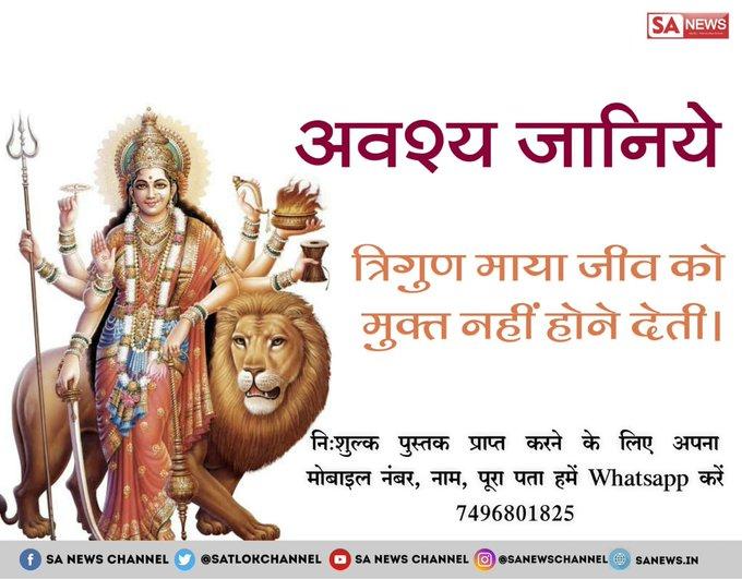 @SatlokChannel #Navratri2018 #SundayMotivation जी बिल्कुल माता दुर्गा की भक्ति करना ये सब काल जाल ही है अधिक जानकारी के लिए जरूर देखें साधना टीवी पर शाम 7:30 से Photo