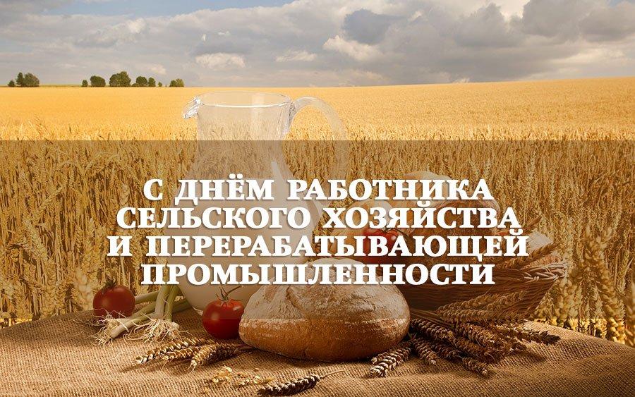 Пасхе, открытка с днем сельского хозяйства и перерабатывающей промышленности