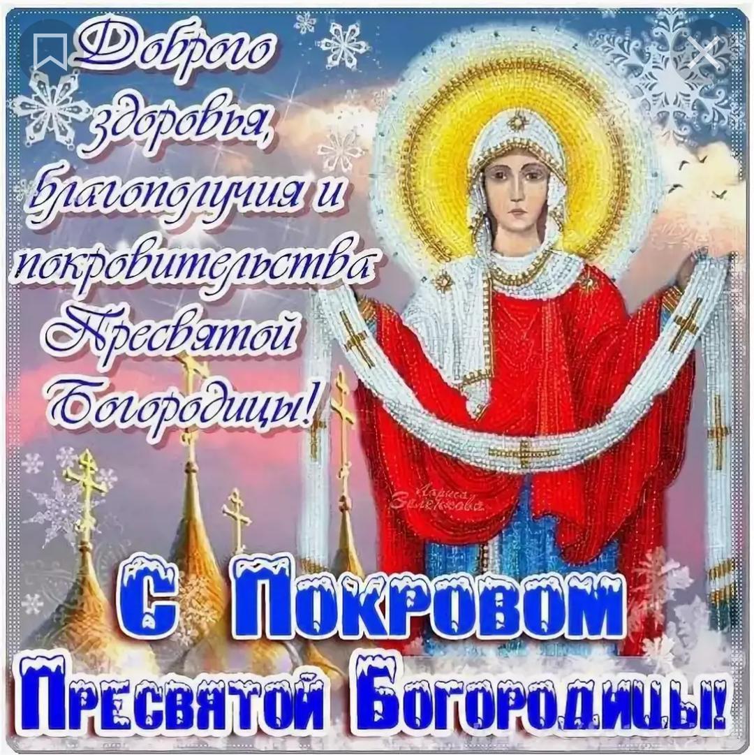 Поздравления и картинки с праздником покрова богородицы