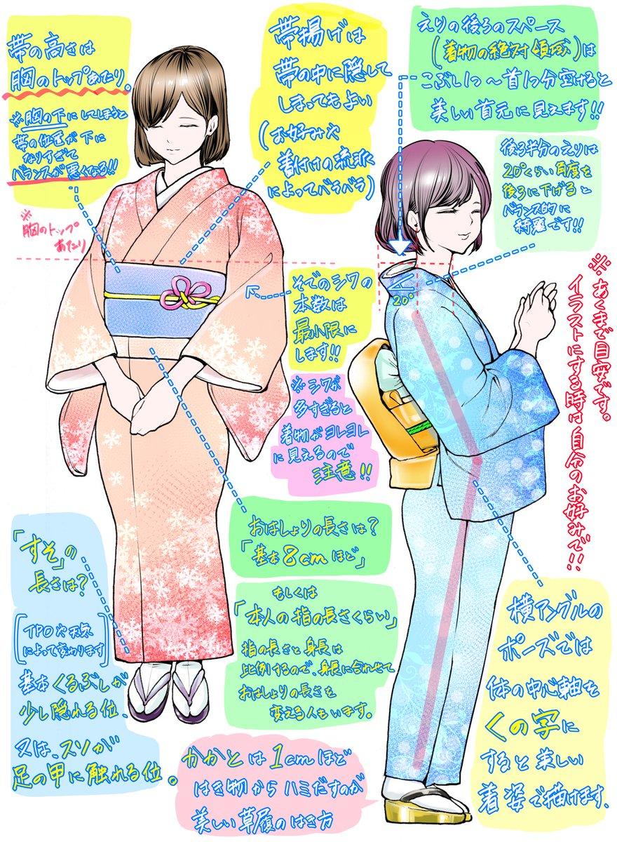 吉村拓也fanboxイラスト講座 On Twitter 着物和服系が下手