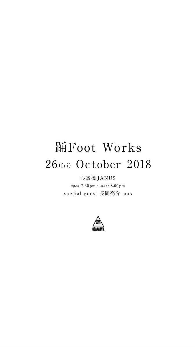 踊foot works oddfootworks twitter
