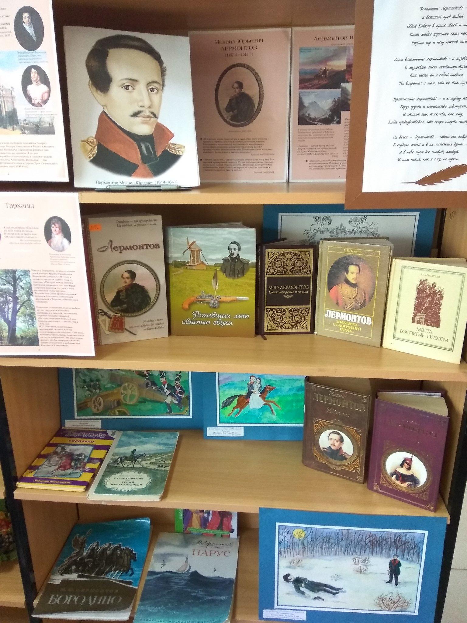 Картинки к юбилею лермонтова в библиотеке, телефон прикольные