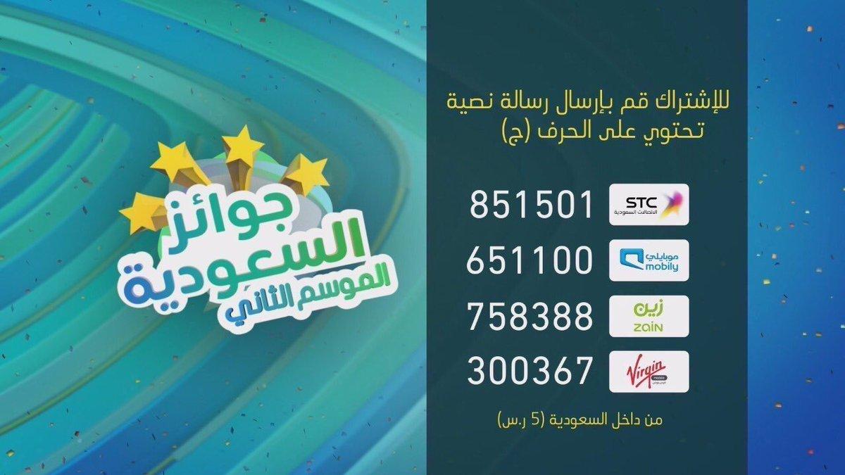 """برنامج جوائز السعودية on Twitter: """"شاركووونا بإرسال حرف (ج) على ..."""