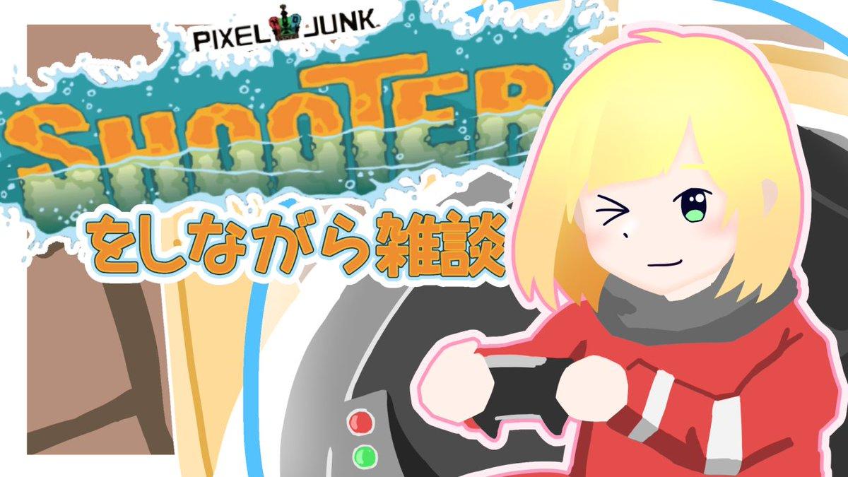 のらオニマタタビ アキネコ On Twitter Pixeljunk Shooterのかわいい
