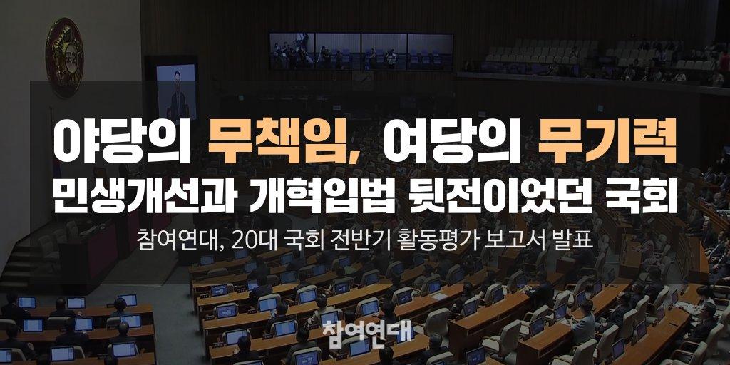 20대 국회 전반기 활동 평가 보고서