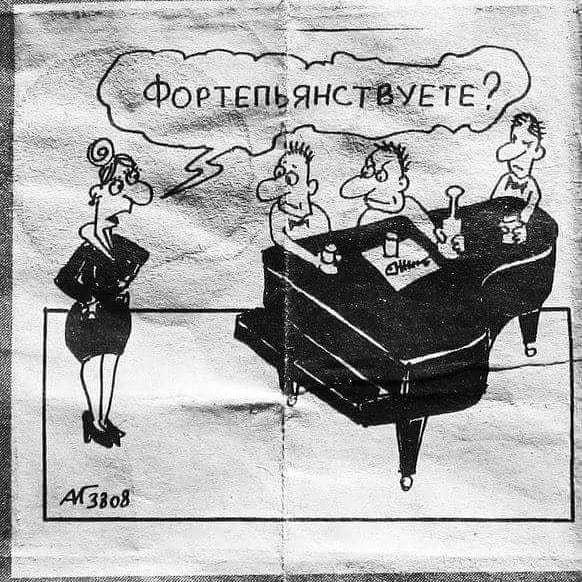 нынешней картинки юмор демотиваторы про пианино утере девайса