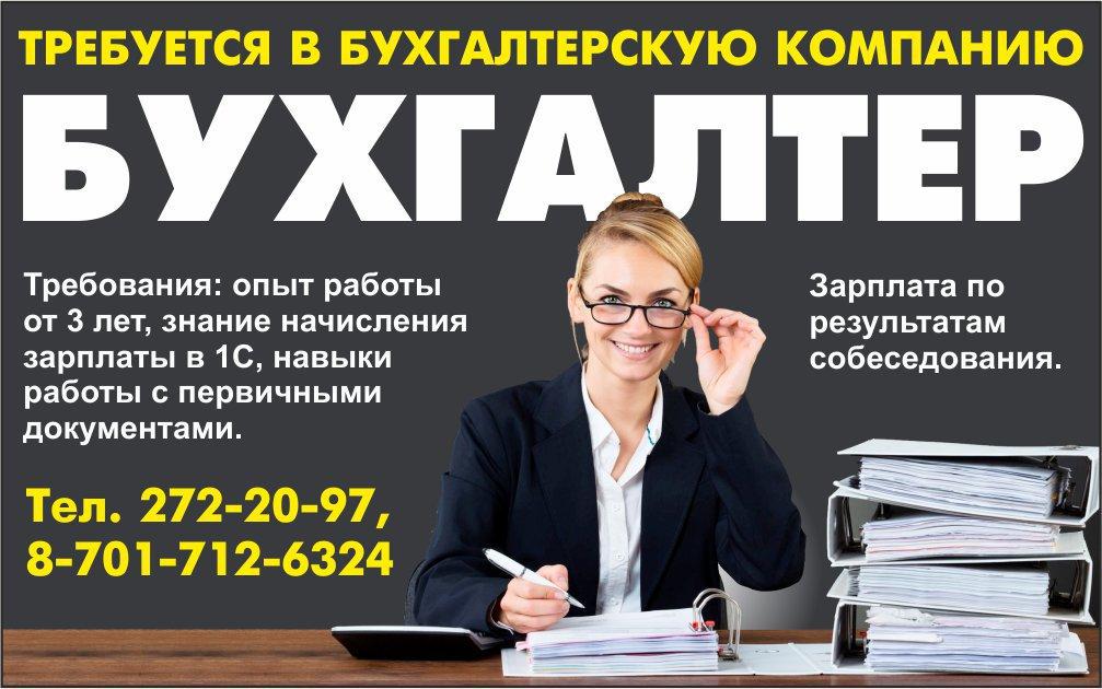 Бухгалтер вакансии город приказ о назначении ответственного ведение путевых листов