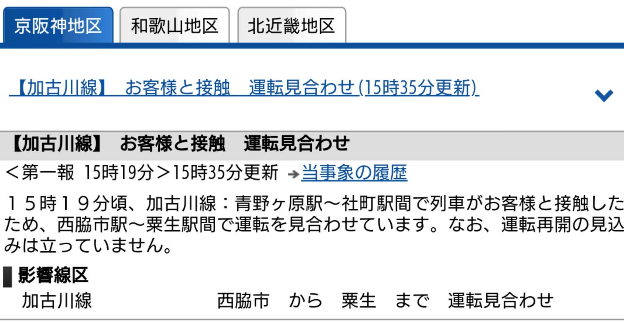 画像,加古川線人身事故…🤔 https://t.co/uJ2JGxmcUi。