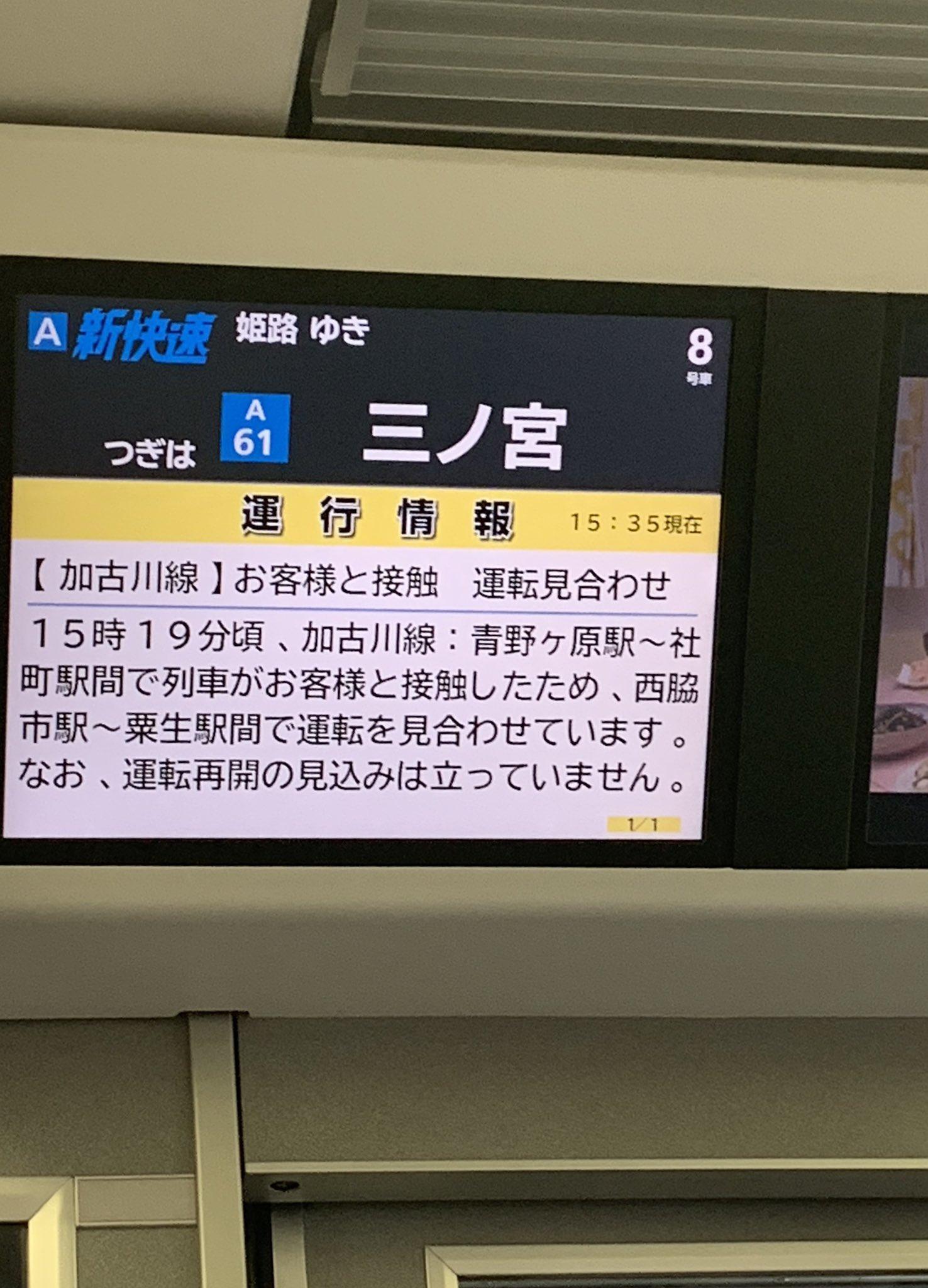 画像,へぇ人身事故って電車内やとお客様と接触って表示されるのか。って次は加古川線かい。。#人身事故#接触 https://t.co/hYmPwomP7Q…