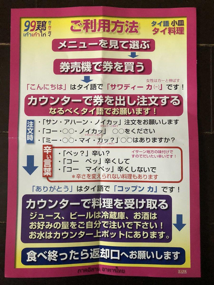斬新すぎる料理店wwお客さんがタイ語を覚えて注文するシステムらしい!!
