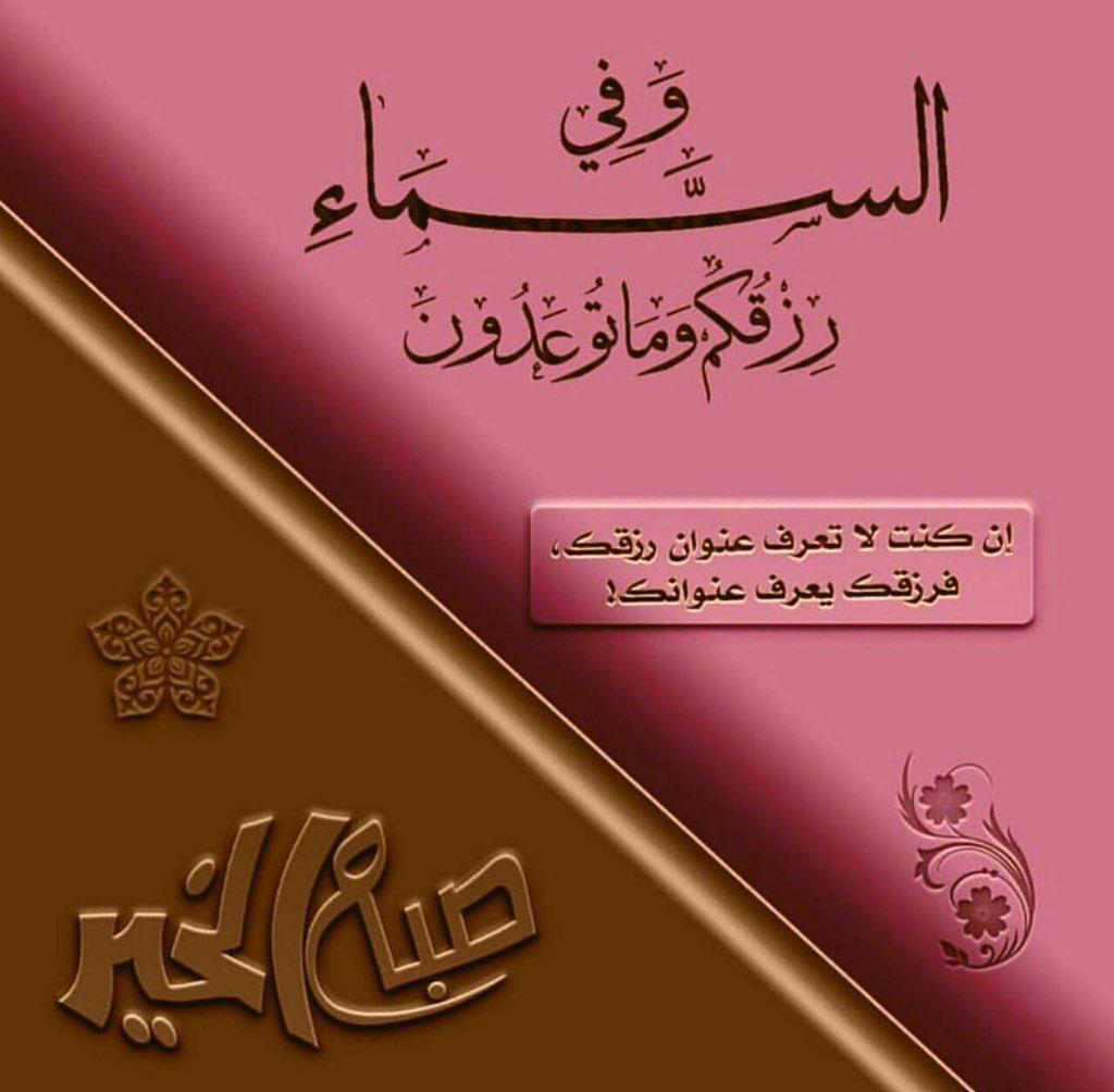 عمان حبي على تويتر صباح التوكل والتفاؤل بالله