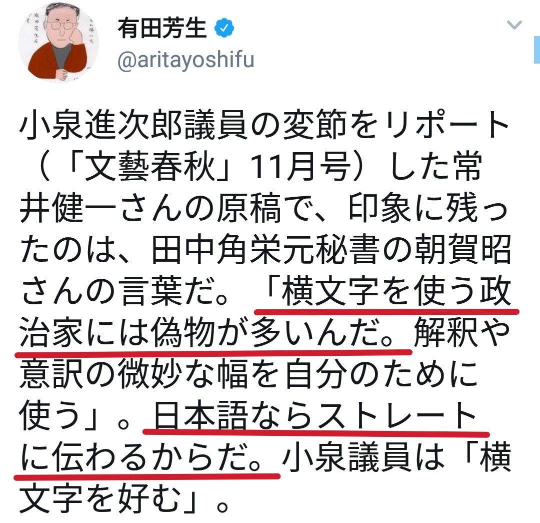 有田 芳生 twitter