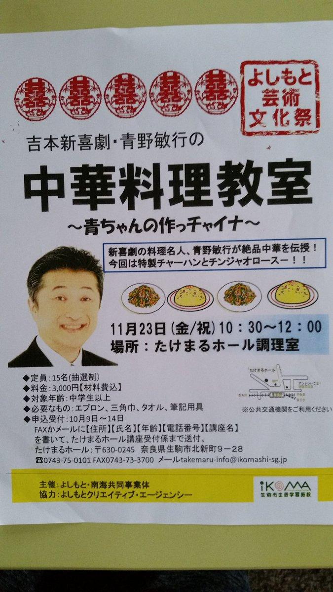 青野敏行 (@aonogaiku) | Twitte...