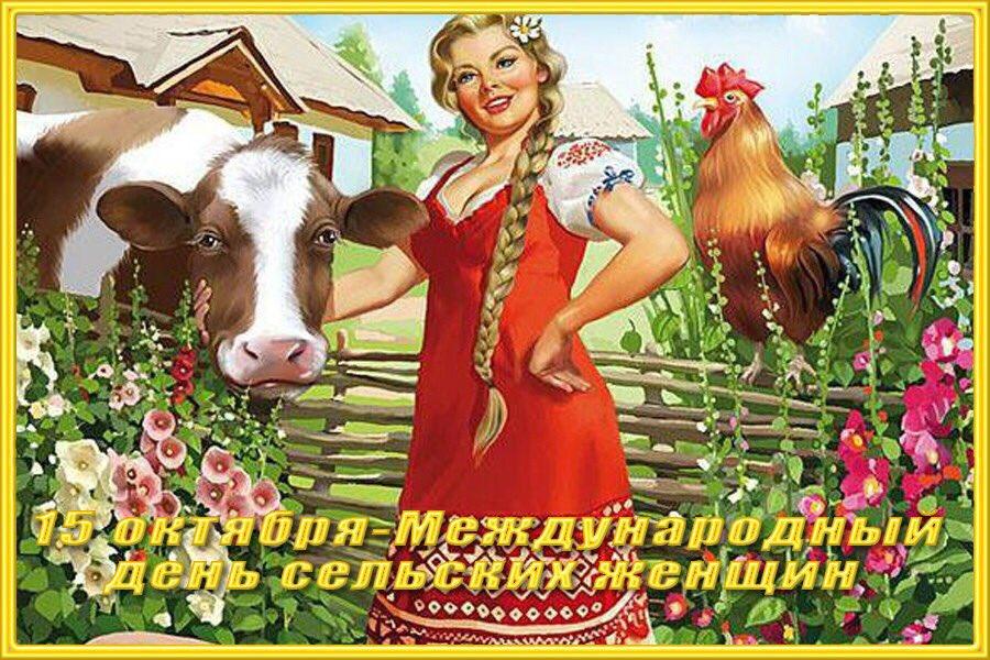 Картинки ко дню сельской женщины