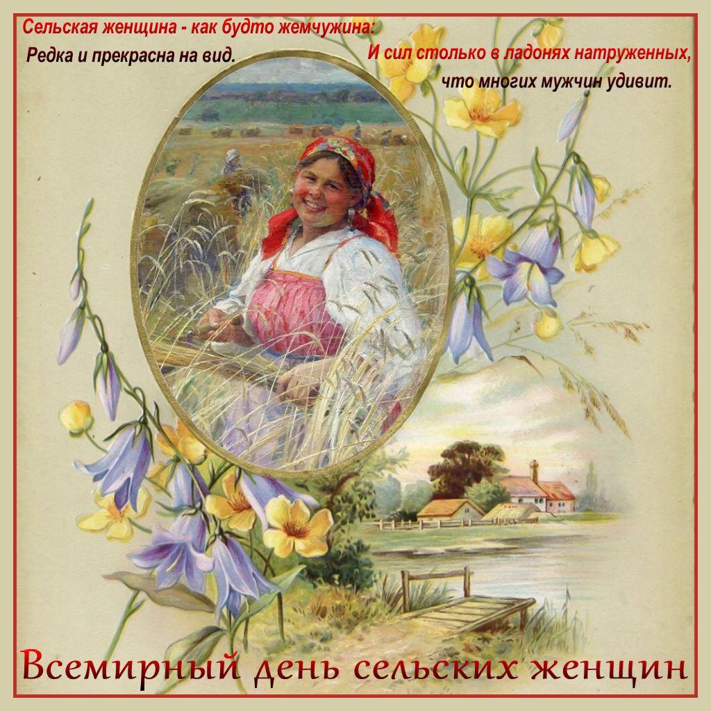 Красивые тебя, открытка день сельских женщин