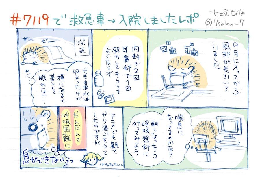 七坂なな@三日月のカルテ1巻発売中さんの投稿画像
