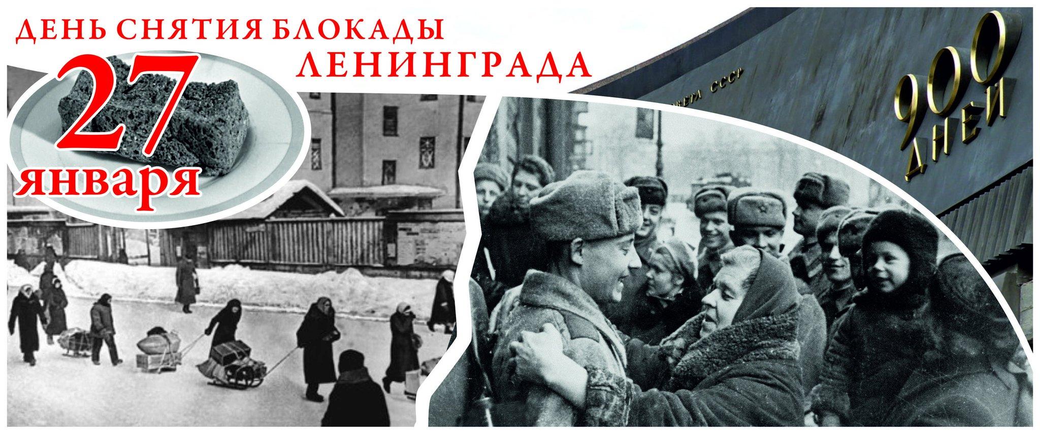 Надписью, картинки с снятием блокады ленинграда