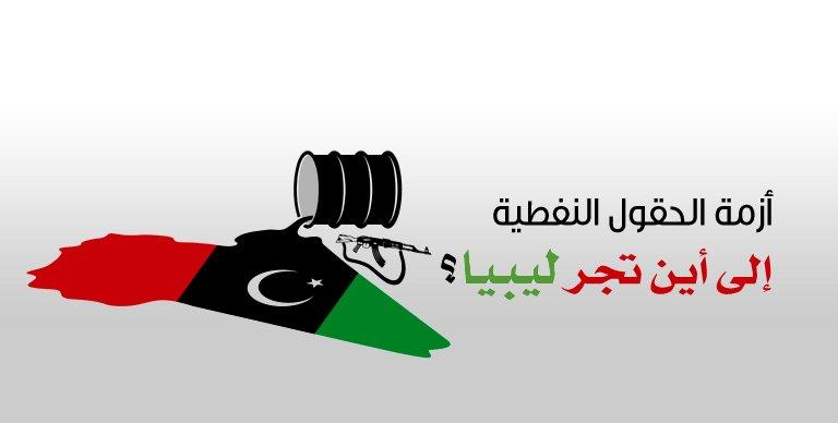 أزمة الحقول النفطية ليبيا؟ DpiksIEX4AAqlsi.jpg