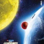 のび太の月面探査記 Twitter Photo