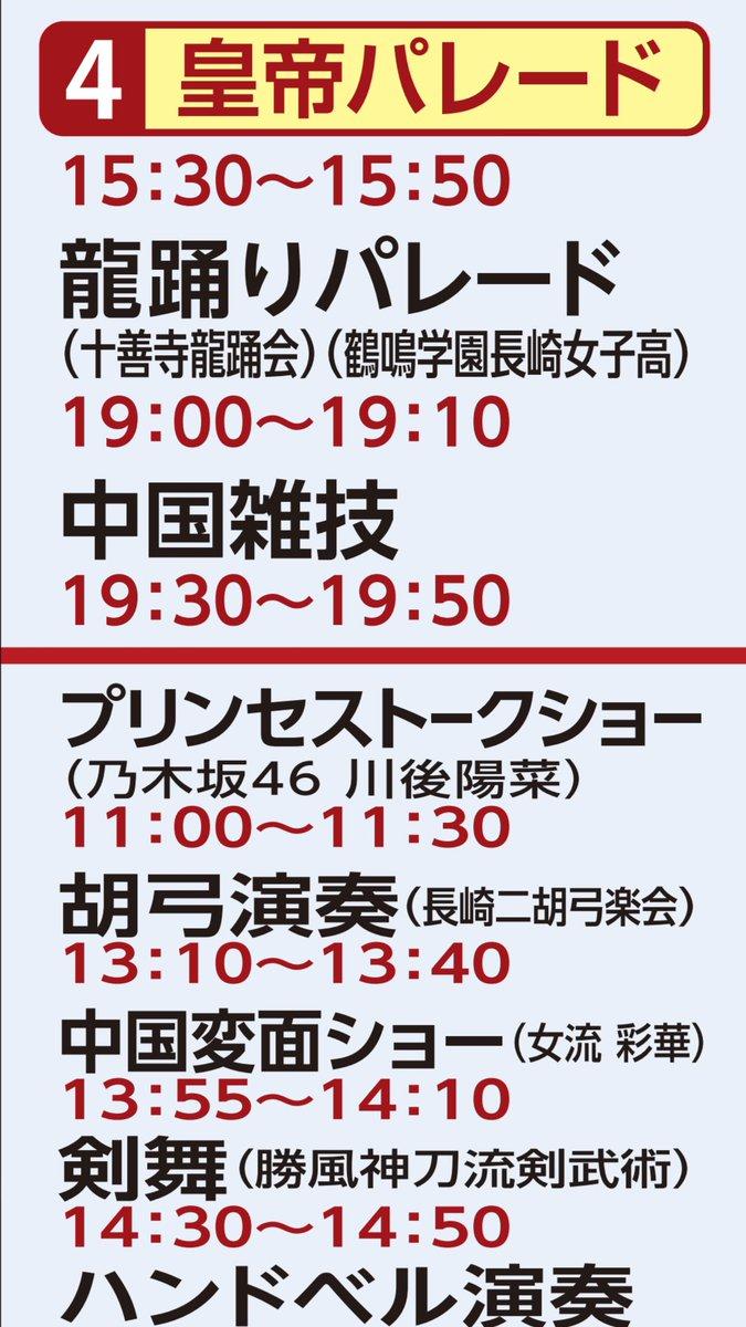 センター川後陽菜さん、2019長崎ランタンフェスティバルのプリンセスに
