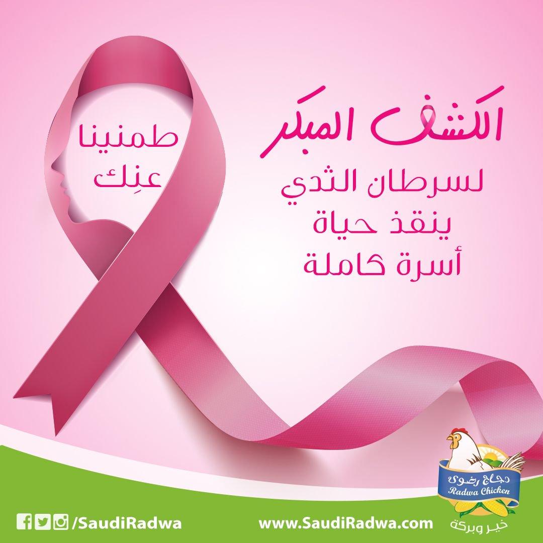 Radwa Chicken دجاج رضوى On Twitter واحدة من بين كل 8 نساء ع رضة للإصابة بسرطان الثدي بادري بالكشف المبكر عن سرطان الثدي لأن ك تهمينا و طمنينا عن ك دجاج رضوى خير و بركة Https T Co Ovn12zs3l7