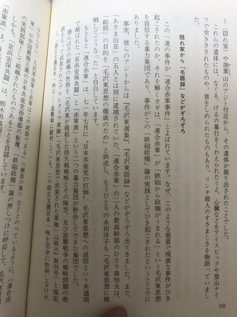 琉球新報「ゲバ文字の立て看やデモが規制されて息苦くなった。いつか規制だらけになりかねない」