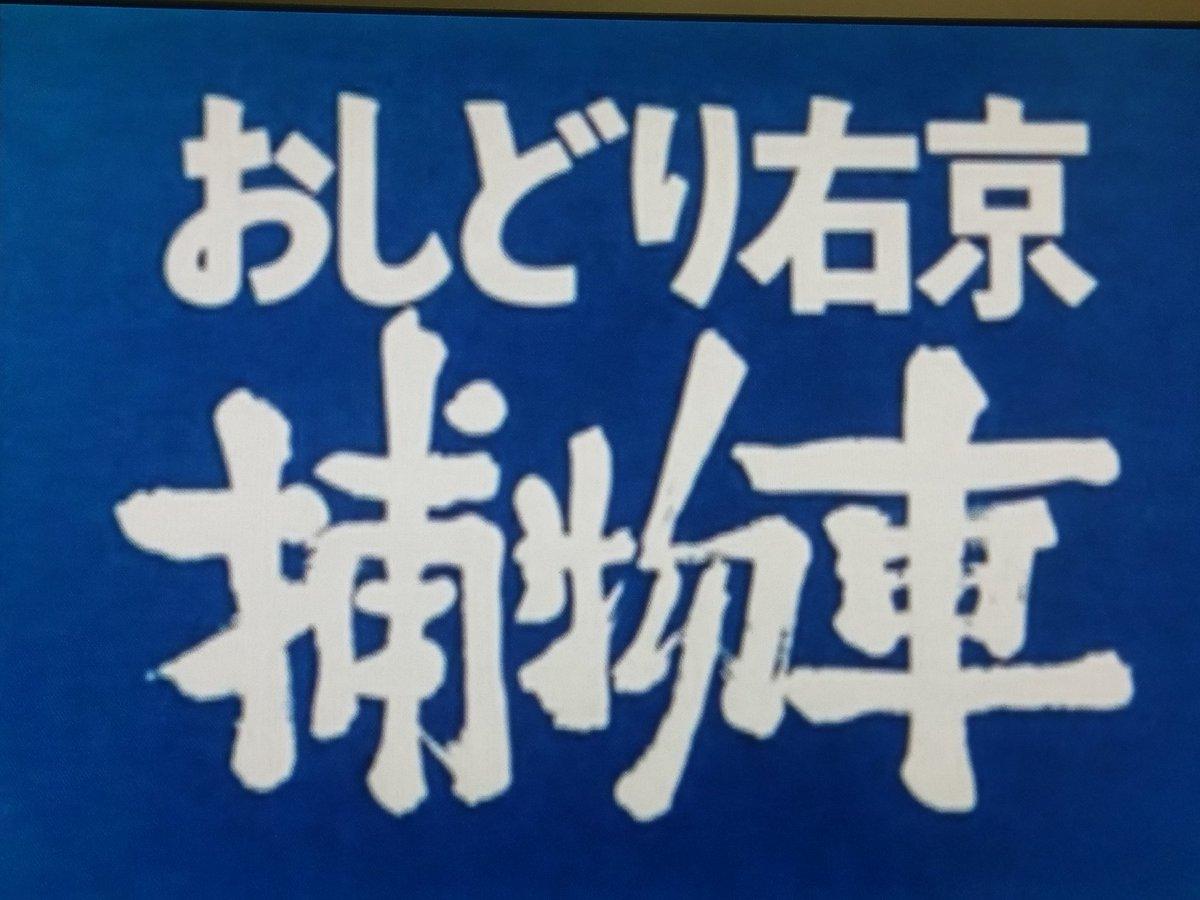 おしどり右京捕物車 hashtag on ...