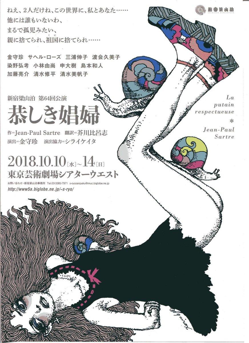 恭しき娼婦2018 | 演劇・ミュー...
