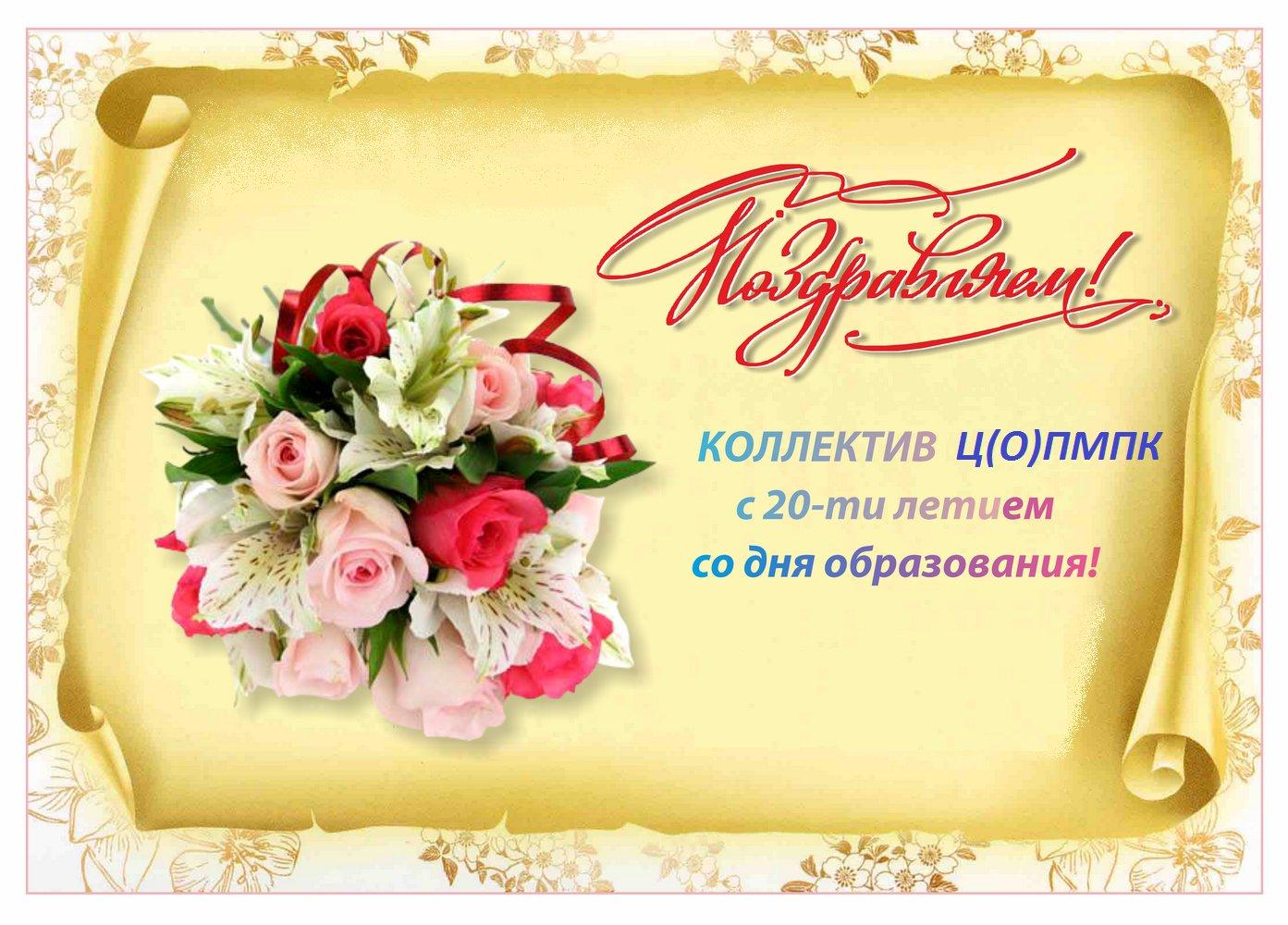 поздравления с днем магазина годовщиной юбилеем характерны хорошая