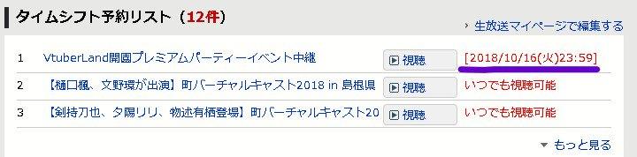 #VTuberLand Latest News Trends Updates Images - mirin17e