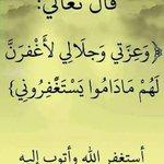#غرد_بذكر_الله Twitter Photo