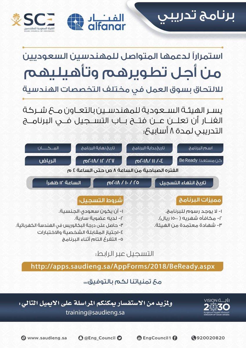 الهيئة السعودية للمهندسين على تويتر سارع بحجز مقعدك في برنامج