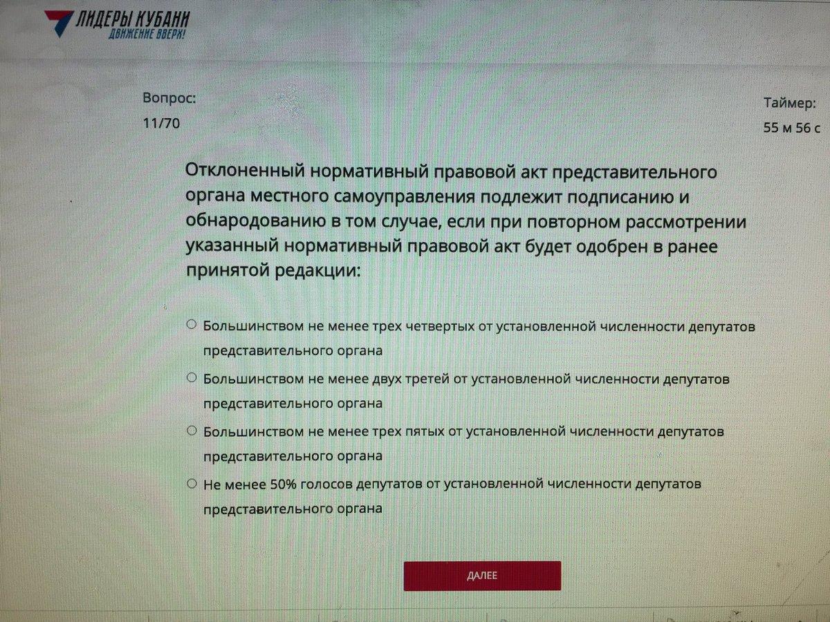 Лидеры россии тесты