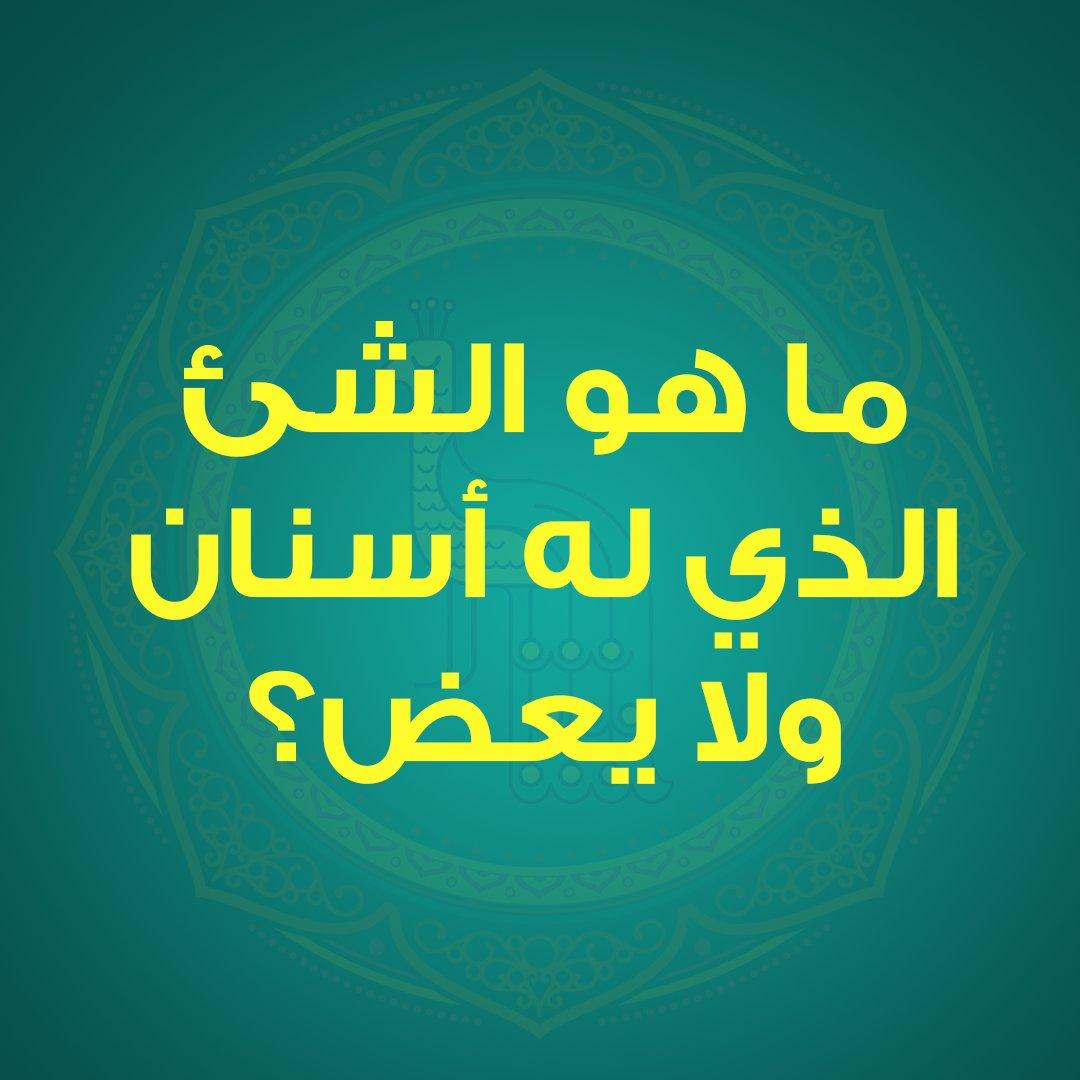 7nujoom No Twitter ما هو الشئ الذي له أسنان ولا يعض شاركنا رأيك وقل لأصحابك ومعارفك وجيرانك وخليهم يشاركوا رأيهم معك الوطن العربي العرب 7نجوم لغز 7nujoom Arab Puzzle Share Happy Https T Co Nbtruycfuq