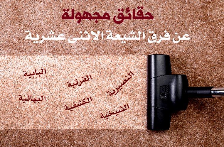 حقائق مجهولة الشيعة الإثنى عشرية DpkT1WVWkAQmnLf.jpg