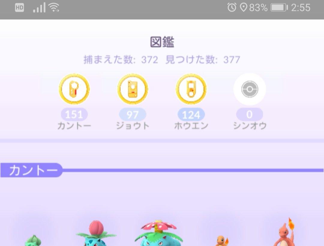 ポケモンgo速報】第四世代アップデート0.123.2更新開始!シンオウ地方の