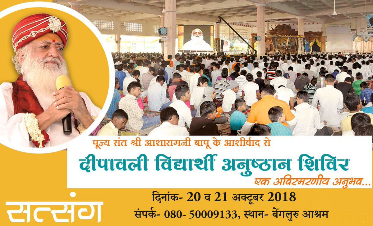 STRENGTH IS NEEDED FOR DEVELOPMENT BE IT PHYSICAL, MENTAL OR SOCIAL..  & #SaintForHumanity excels in #UniqueWayToMendYoungMinds!  Under d aegis of Sant Asaram Bapu Ji Ashram #Bengaluru, Children Camp is being organised~  Venue: @AshramBlr Time & Date: 20th-21th Oct, 9am to 5pm. <br>http://pic.twitter.com/F0R0KYlgKs