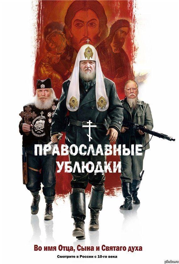 Церква суворого режиму. Самоізоляція РПЦ у ФОТОжабах - Цензор.НЕТ 6524