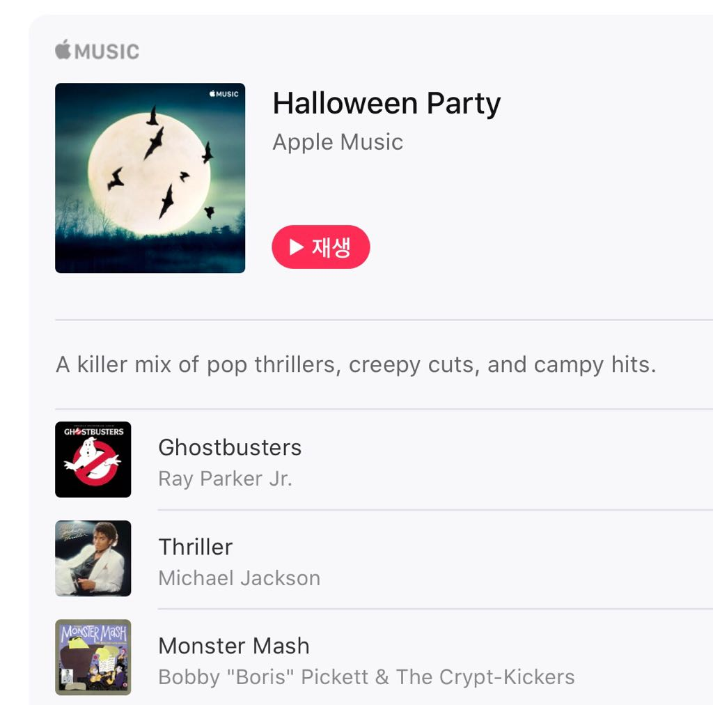 halloweenpartymusic hashtag on Twitter