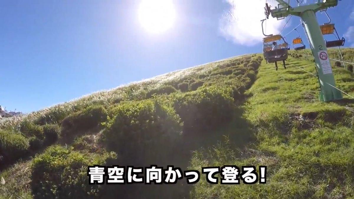 室山 登山 リフト 大