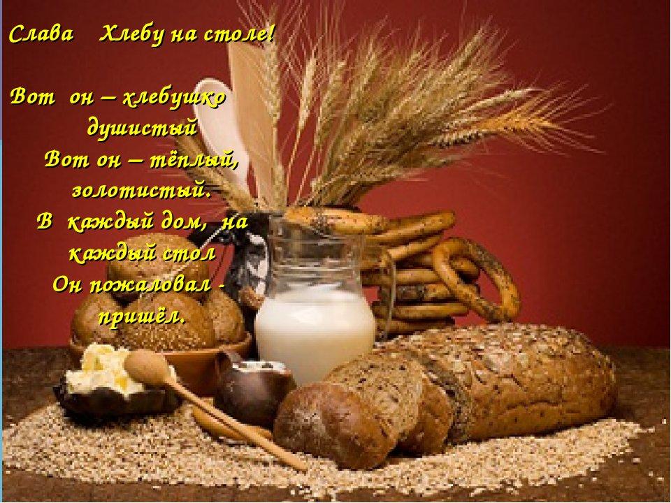 Дню, с днем хлеба картинки