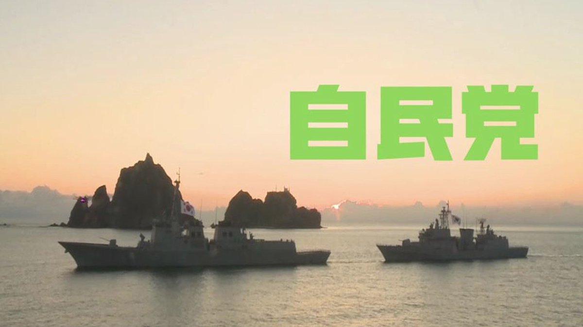 일본 자민당, 일 정부에 '한국 의원들 독도 방문 반대' 결의문 전달…주변국들의 영토문제 관련 움직임도 중지시키라고 요구. 아베 총리, 정밀 조사해 필요한 조치를 취할 것이라고 밝혀. https://t.co/TBD7zU4ESi