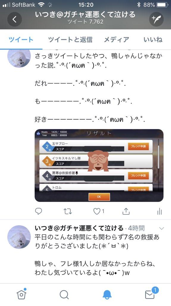 いつき@ガチャ運悪くて泣ける (@...