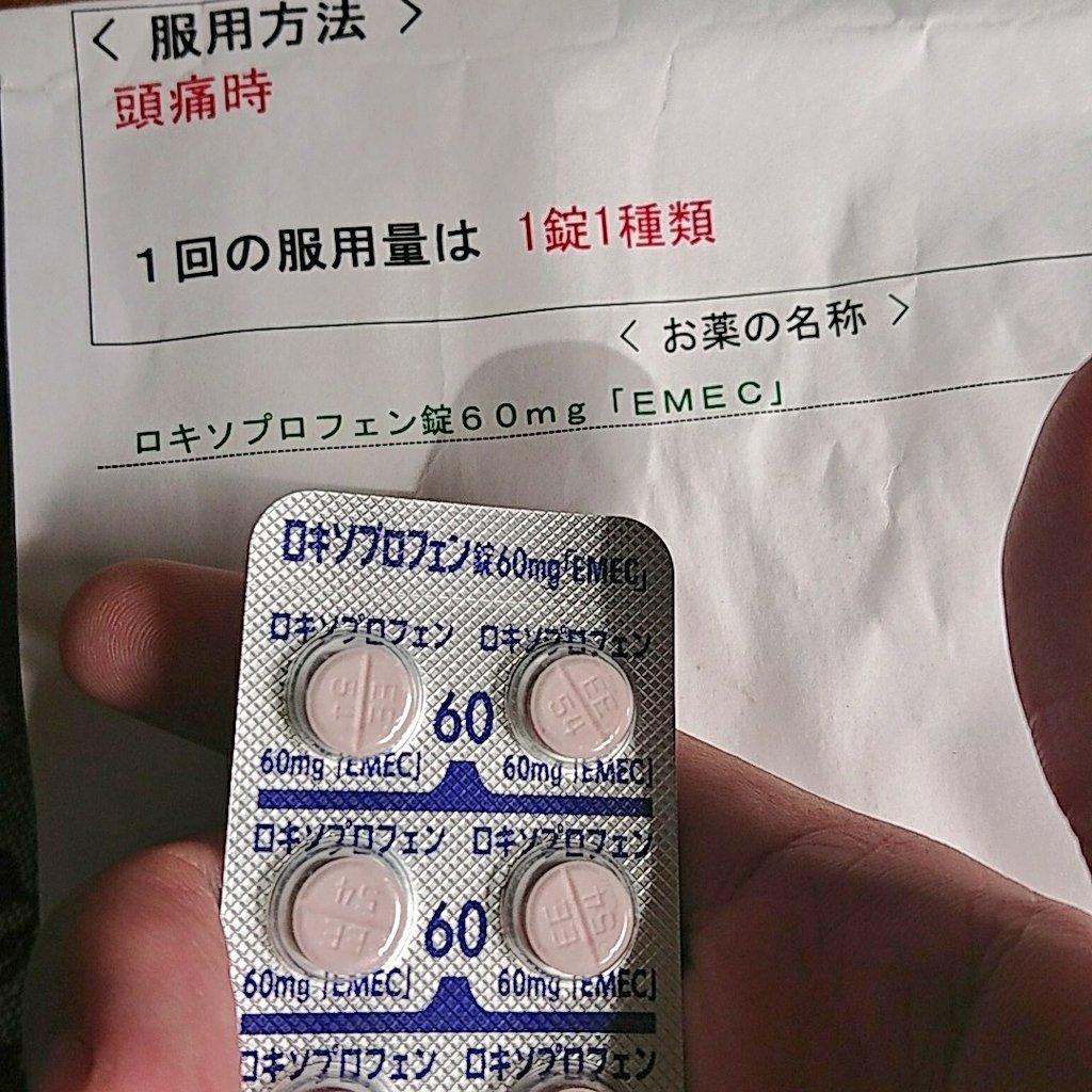 服用 量 ロキソニン