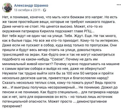РПЦ официально уволила с должности минского священника Шрамко за критику визита патриарха Кирилла в Минск - Цензор.НЕТ 7946