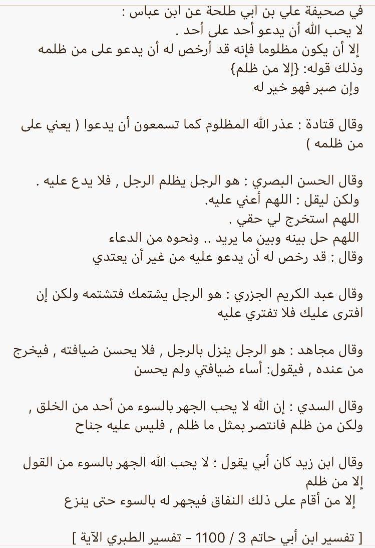 أفلا يتدبرون القرآن On Twitter لا يحب الله الجهر بالسوء من القول إلا من ظلم وكان الله سميعا عليما Https T Co Vw0ti9paaf
