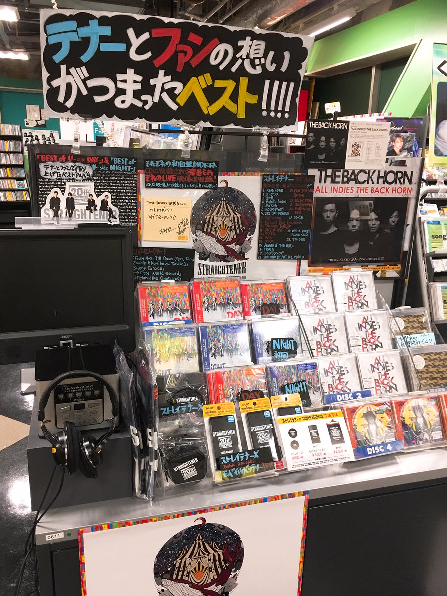 【#ストレイテナー】 ベスト「BEST of U -side DAY-」「  BEST of U -side NIGHT