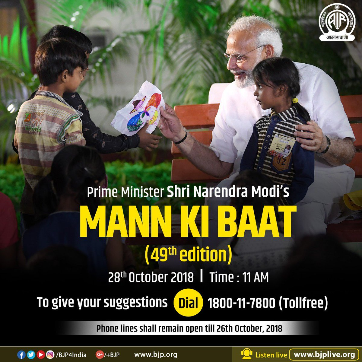 Dial 1800117800 to share your ideas and suggestions for 49th edition of PM Shri @narendramodi's #MannKiBaat on 28 October 2018. You can also share your inputs at https://t.co/jjrmHTtACd