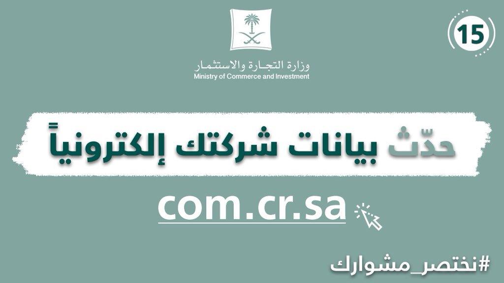 وزارة التجارة On Twitter بإمكانك تحديث بيانات شركتك إلكترونيا عبر خدمة أسس شركتك Https T Co Iafpirql2m نختصر مشوارك